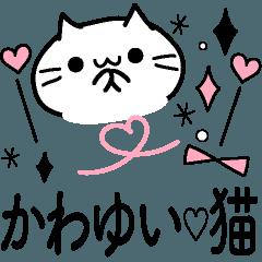 [LINEスタンプ] かわゆい♡猫