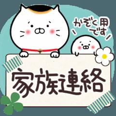 [LINEスタンプ] 招きネコまる&こまる♡家族連絡♪