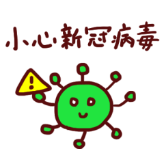 コロナウイルス予防!(台湾語・繁体字)