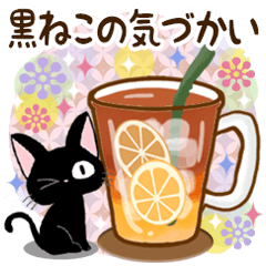 [LINEスタンプ] 黒猫の気づかい大人スタンプ【便利】