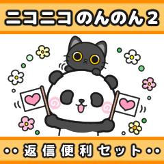 ニコニコのんのん2【返信便利セット】