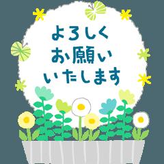 植物でナチュラル挨拶