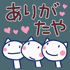 ほぼ白ねこ5(ありがとう編)