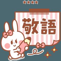 春の新生活!敬語&連絡うさぎ【カスタム】