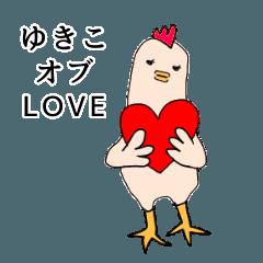 ゆきこはチキン【日常】