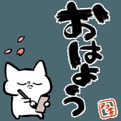 格言ぽく言うネコ13~基本の挨拶編~