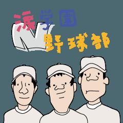 ー涙学園野球部公式ー選手名鑑LINEスタンプ
