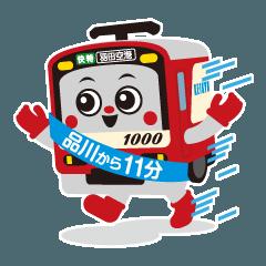 [LINEスタンプ] 駅名変更「けいきゅん」スタンプ