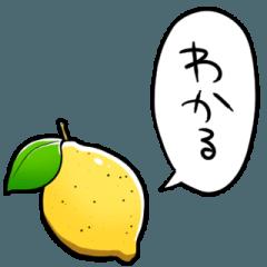 しゃべるレモン