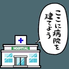しゃべる病院