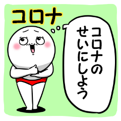 白丸 赤太郎24(コロナのせいにしよう)