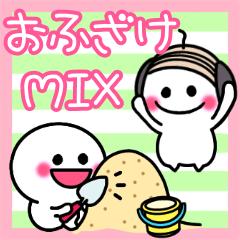 おふざけマシュマル♡ミックス