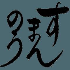 楽しい♪関西弁でご挨拶~たおやか筆文字4
