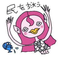 アマビエちゃん