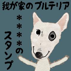 愛犬の名前になるブルテリアスタンプ