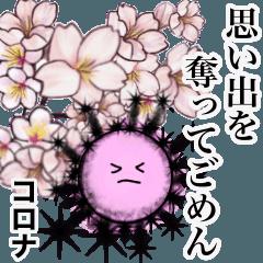 [LINEスタンプ] コロナと花粉とインフルエンザの気持ち
