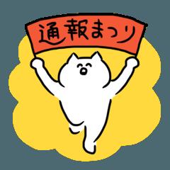 [LINEスタンプ] 転売屋と戦うオタク(白猫編)