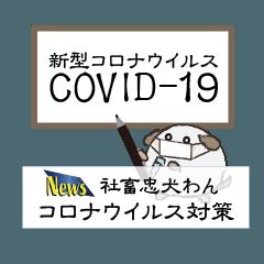 [LINEスタンプ] 社畜忠犬わんコロナウイルス対策News
