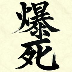 ゲーマー用語のお習字 ~絶望編~