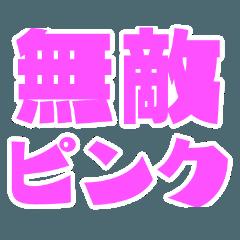 流行語♡JK♡JD♡若者言葉♡卍スタンプ