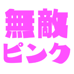 [LINEスタンプ] 流行語♡JK♡JD♡若者言葉♡卍スタンプ