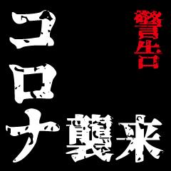 タイプライター風スタンプ(コロナ編)