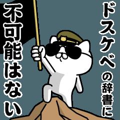 『ドスケベ』お名前/軍人にゃんこ