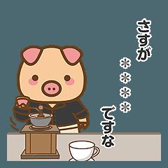 [LINEスタンプ] ぶーぶーちゃん カスタム 4 豚乃珈琲店