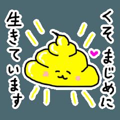 【毎日快調】金のウンコ☆スタンプ