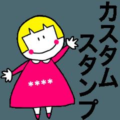 なまえカスタム☆ドール