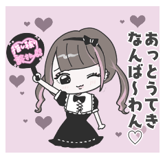 [LINEスタンプ] ♡推し・担当用 メンヘラ女子スタンプ♡ (1)