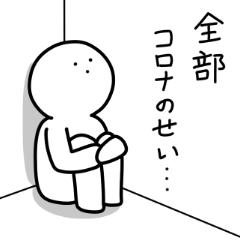 [LINEスタンプ] 日本人モブ(全部コロナのせい)
