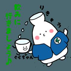 日本酒りきゅうくん ぐらちゃんのスタンプ