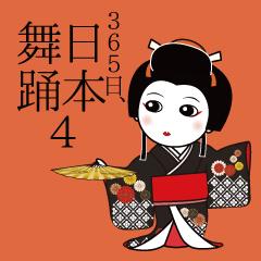 365日、日本舞踊 4【デカ文字】