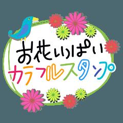 [LINEスタンプ] お花いっぱいカラフルな敬語スタンプです