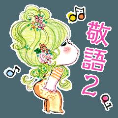 水森亜土 敬語2