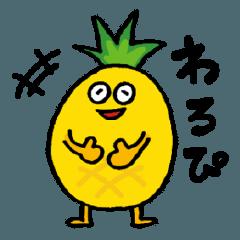 オタクなパイナップル 第4弾