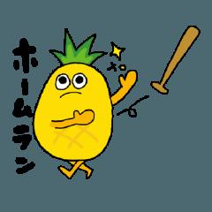 野球ファンのパイナップル