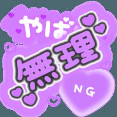 ♡量産型文字スタンプ♡濃い紫
