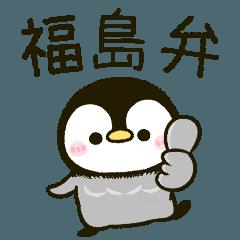 福島弁 ころころ♡ぺんぺん