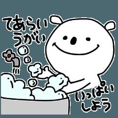 ゆるしろくま○手洗いうがい