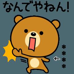 関西弁なクマ(カスタムスタンプ)
