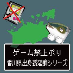[LINEスタンプ] ゲーム禁止ぶり(香川県出身養殖鰤)