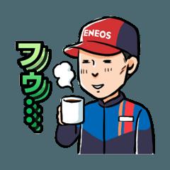 ENEOSの一日