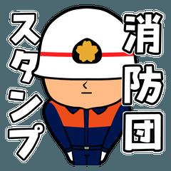 【消防団】活動スタンプ