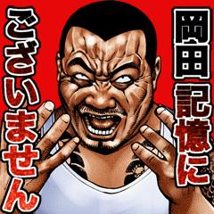 岡田専用 強面スタンプ 2