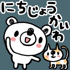 [LINEスタンプ] 動く★クマゾーの日常会話
