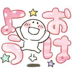 まるぴ★デカ文字
