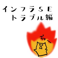 インフラエンジニア用スタンプ トラブル編