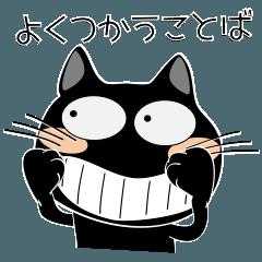 [LINEスタンプ] よく使う言葉で 黒猫ハッピー6